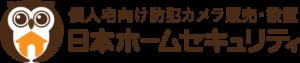 日本ホームセキュリティロゴ